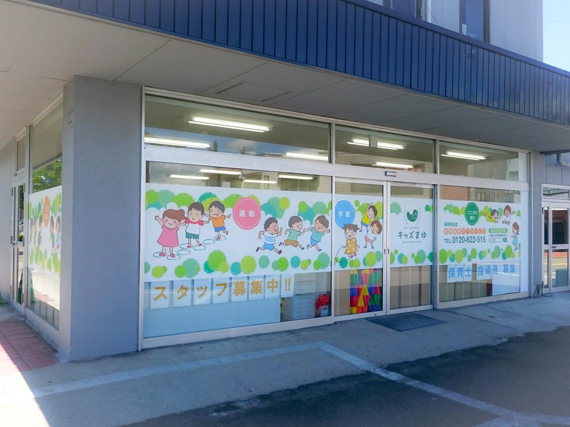 2021年度 新卒採用 保育士・児童指導員【放課後等デイサービス】