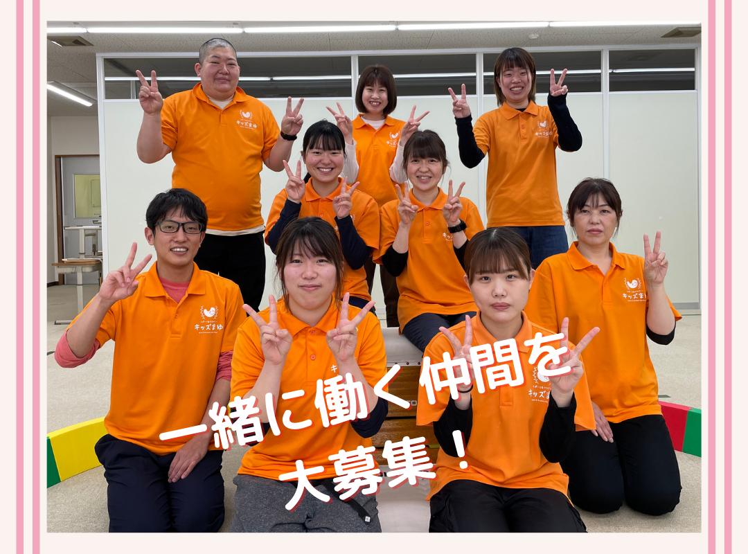 ■正社員 児童発達支援管理責任者【キッズまゆ】
